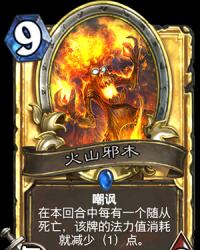 【金卡】【德鲁伊】火山邪木
