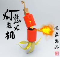 实用灯笼鬼打火机