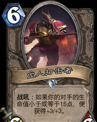 【普通】【中立】龙人打击者