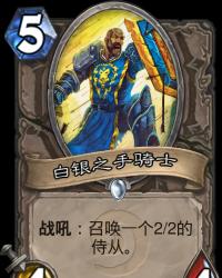 【普通】【中立】白银之手骑士