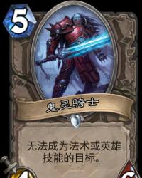 【普通】【中立】鬼灵骑士