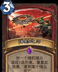 【普通】【战士】弹射之刃