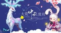【手癌部落·拾光】但愿人长久,千里共婵娟——中秋节壁纸