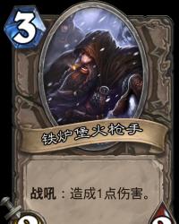 【普通】【中立】铁炉堡火枪手