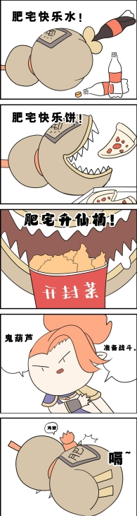 【五道杠条漫】肥宅最快乐!
