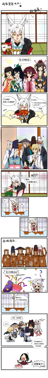 【和崽崽们相遇的周年纪念日】妖狐