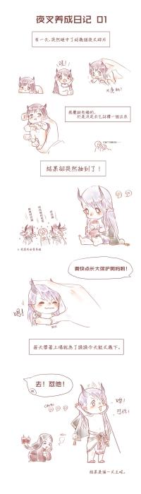 【和崽崽走过的春夏秋冬】夜叉养成日记(1-4)