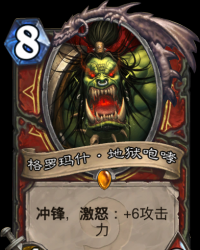 【普通】【战士】格罗玛什·地狱咆哮