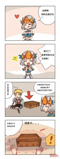 【大触团】漫画连载— 初生骑士成长录【第二话】