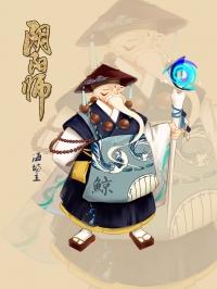百绘罗衣――海坊主