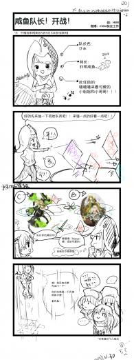 【原创】咸鱼队长开战!