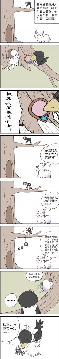 【五道杠条漫】狐狸的乌鸦的故事新编