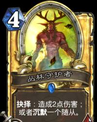 【金卡】【德鲁伊】丛林守护者