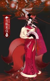 #百绘罗衣#三尾狐皮肤设计