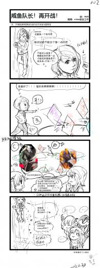 【原创】咸鱼队长的再开战!