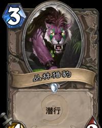 【普通】【中立】丛林猎豹