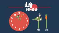 山兔时钟设计