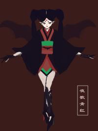 夜歌青红(吸血姬皮肤设计)