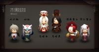 阴阳师-式神木偶娃娃【微博作品】