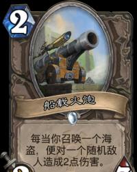 【普通】【中立】船载火炮