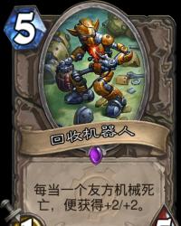 【普通】【中立】回收机器人