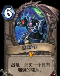 【普通】【中立】黑骑士