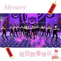 Memory舞团贺岁视频
