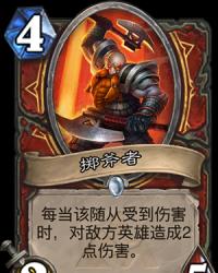 【普通】【战士】掷斧者