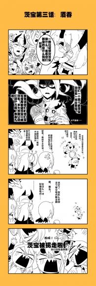 茨宝漫画第三话