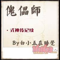 【阴阳师同人】傀儡师