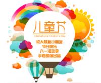 【手癌部落·浸墨】61儿童节:儿童节快乐!!!——by 淡絮璃歌