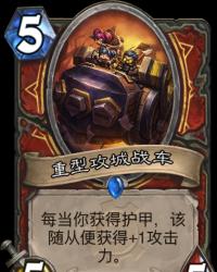 【普通】【战士】重型攻城战车