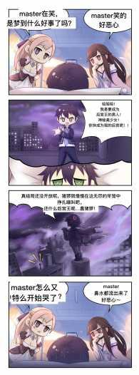 master想成为后宫王!!!