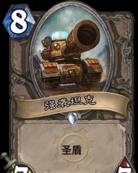 【普通】【中立】强袭坦克