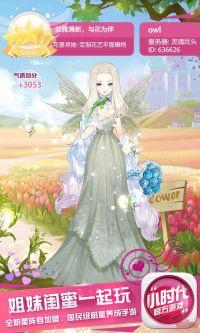【最美女神】+淡雅清新,与花为伴