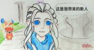 【大触团】四格漫画<风语公会>第一话:非常良好的第一印象