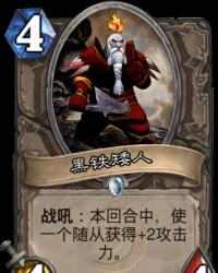 【普通】【中立】黑铁矮人