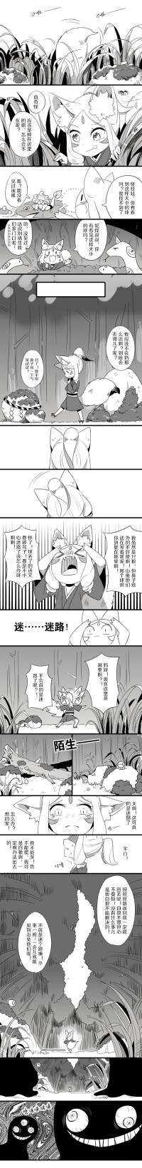 【万年之约】竹狼cp第一章第二话,缓慢更新