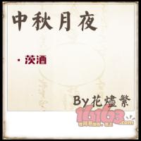 【九月触团作业】茨木×酒吞  文名:中秋月夜【小短篇】