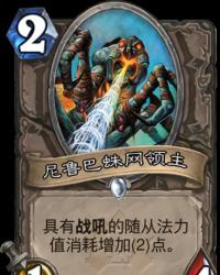 【普通】【中立】尼鲁巴蛛网领主