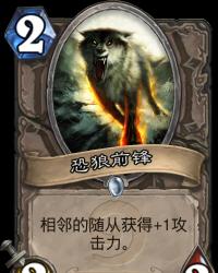 【普通】【中立】恐狼前锋