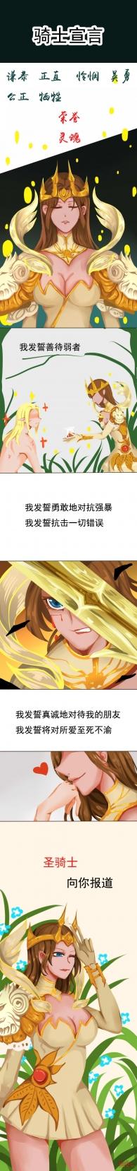 【大触团】【条漫】新职业圣骑士向你报道