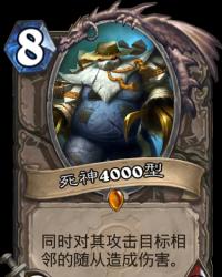 【普通】【中立】死神4000型
