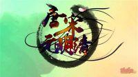 唯美中国风 带你穿越-王者归来【唐宋元明清】舞团宣传片
