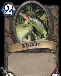 【普通】【中立】淡水鳄