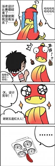 【五道杠条漫】灯笼鬼浴衣设计