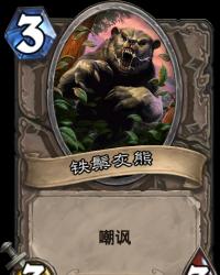 【普通】【中立】铁鬃灰熊