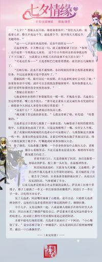 【手癌部落·浸墨】《七夕情缘》(一)—NPC:少侠今天你还是单身狗?——by 淡絮璃歌