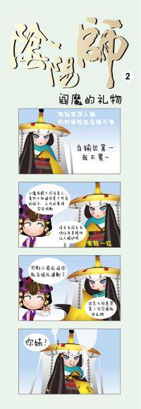 【阴阳师同人漫画】第2集:阎魔的礼物