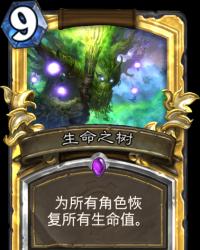 【金卡】【德鲁伊】生命之树